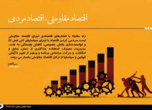 مبانی نظری مشاركت مردمی در مدیریت اقتصاد