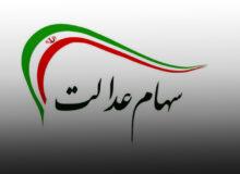 حضور ۴۲ میلیون نفر سهامدار در بورس تهران/اولویت صندوق تثبیت متمرکز بر سهام پرتفوی سهام عدالت باشد