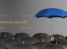کمپین سبدگردانی مهر ۹۹