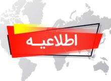 ۴ تصمیم مهم امروز شورای عالی بورس