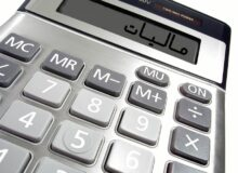 اعتبار کارگزاری ها به مشتریان و سود و کارمزد دریافتی مشمول مالیات شد