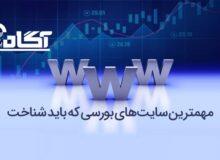 مهمترین سایتهای بورسی که باید شناخت