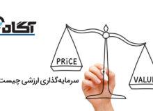 سرمایهگذاری ارزشی یک استراتژی موفق در بورس