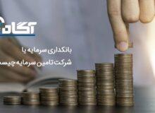 بانکداری سرمایه یا شرکت تامین سرمایه چیست؟