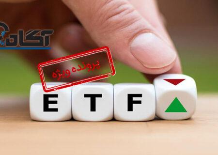 پرونده ویژه صندوق های ETF دولتی