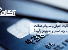 کارت اعتباری سهام عدالت به چه کسانی تعلق میگیرد؟