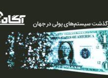 سرگذشت سیستمهای پولی در جهان!
