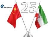 تاثیر سند همکاری ۲۵ سالهی ایران و چین بر بورس و صنایع کشور (بخش دوم)