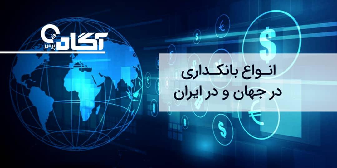 انواع بانکداری در جهان و ایران