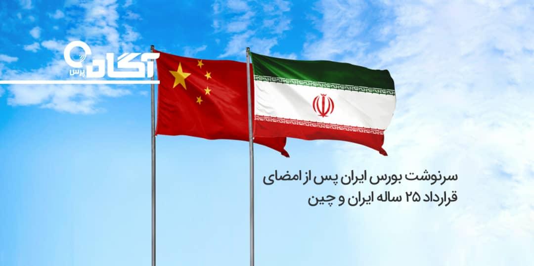 سرنوشت بورس ایران پس از امضای قرارداد ۲۵ ساله ایران و چین