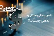تامین مالی مبتنی بر بدهی چیست؟