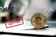 پرونده ویژه رمز ارزها