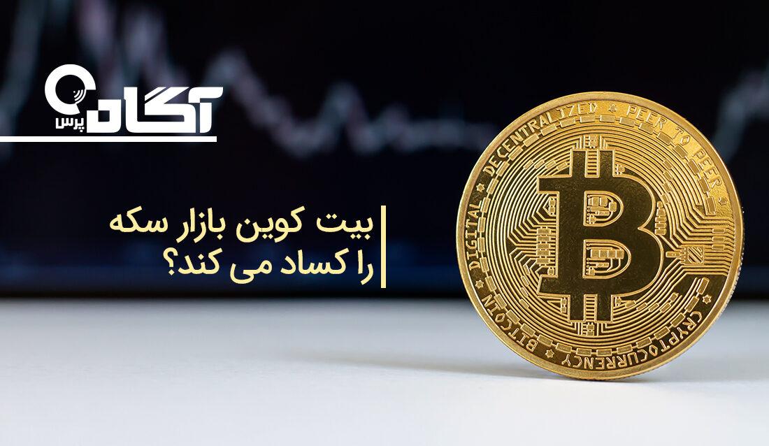 بیت کوین بازار سکه را کساد میکند؟